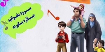 برپایی مسابقه لبآهنگ «سرود خانواده» در فرهنگسرای ابنسینا