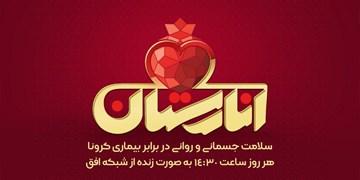 سلامت جسم و جان در برنامه «انارستان» شبکه افق