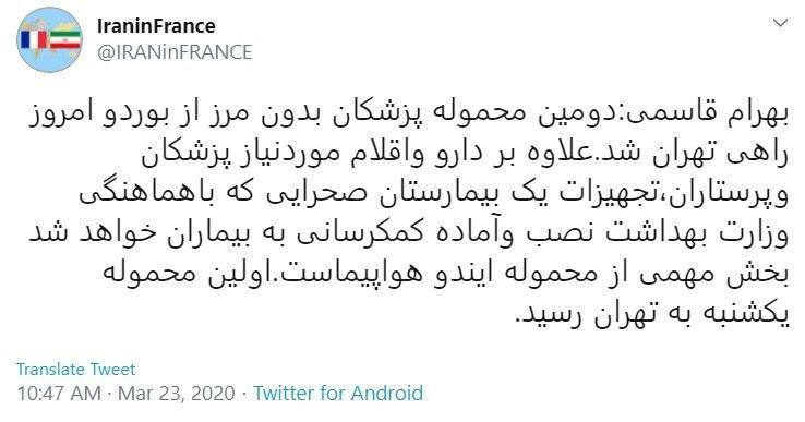 کمک فرانسه به ایران برای مبارزه با کرونا