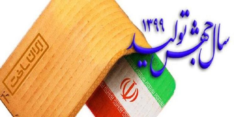 رمزگشایی «جهش تولید» و عرضه گنجینههای فرهنگی «ایثار و شهادت»