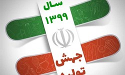 چالشهای پیش روی «جهش تولید» در استان فارس