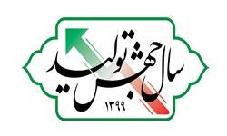 امسال 10 فروشگاه عرضه کالای ایرانی در قم راهاندازی میشود