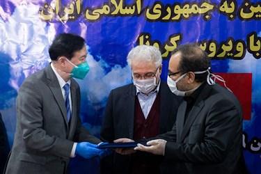 تقدیر از چانگ هوا، سفیر کشور چین در ایران در حاشیه مراسم تحویل کمکهای بشر دوستانه کشور چین به ایران در راستای مقابله با ویروس کرونا