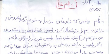 نامه پرهام کوچولو  به پلیس بناب+ نامه
