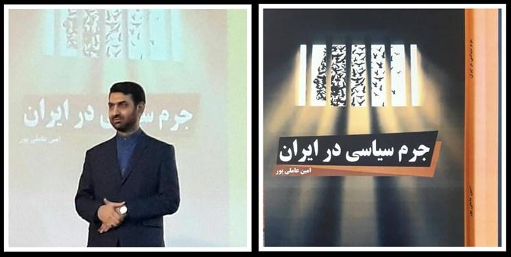 کتاب «جرم سیاسی در ایران» مرهمی برای قوانین سیاسی کشور است