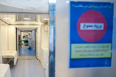 بخش اتاق های عمل بیمارستان صحرایی شهید صدوقی به صورت کامل از بخش های دیگر این بیمارستان جدا سازی شده تا از مسائل بهداشتی اطمینان کامل حاصل شود