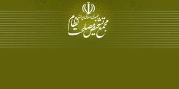 برگزاری  آیین اختتامیه و تقدیر از برگزیدگان اولین جمع سپاری نخبگانی دبیرخانه مجمع تشخیص مصلحت نظام