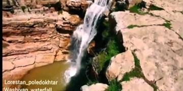سفر مجازی به آبشار واشیان پلدختر