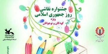 کرونا برگزاری جشنواره نقاشی روز جمهوری اسلامی ایران به فضای مجازی برد