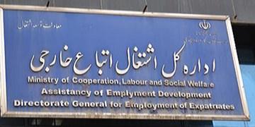 با موافقت وزیر کار؛ پروانه کار اتباع خارجی تمدید شد