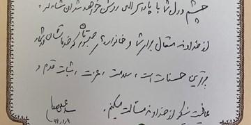 اختصاصی/دستخط پیام رهبر معظم انقلاب به مناسبت روز جانباز
