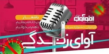 برگزاری جشنواره سرود «آوای زندگی» در چهارمحال و بختیاری/مسابقه آوازخوانی خانوادگی برای روزهای قرنطینه