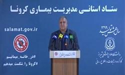 شناسایی82 مورد جدید مبتلا به کرونا ویروس در فارس
