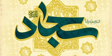 صحیفه سجادیه باعث ماندگاری واقعه عاشورا و احیای تجلی دین اسلام شد
