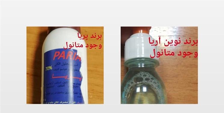 فوری:معرفی چند ضدعفونی کننده غیرمجاز وتقلبی در استان فارس
