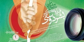 هلال احمر زنجان ششمین جشنواره فیلم و عکس بشردوستی را برگزار میکند