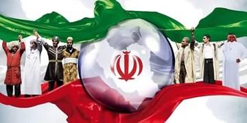 نماهنگ| «ایران» ویژه 12 فروردین