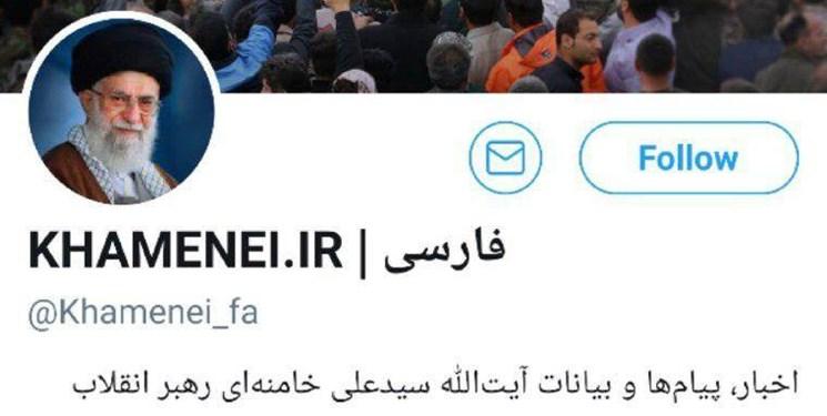 تعلیق حسابهای توئیتر رهبر انقلاب به رغم ادعای توئیتر