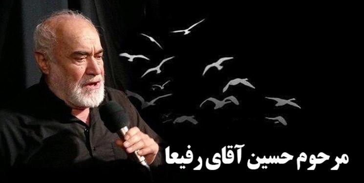 درگذشت ناگهانی پیرغلام حسینی و فرزند آیتالله معزالدولهای +صوت