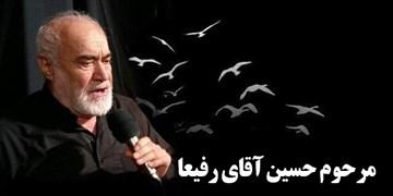 فوت یکی دیگر از پیرغلامان حسینی/ فرزند آیتالله معزالدولهای درگذشت