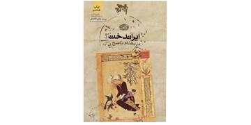 ۲۰| ایراندخت؛ عاشقانهای در دل ایران باستان