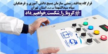راهاندازی مرکز استریلیزاسیون ویژه گروههای جهادی و خیران استان تهران