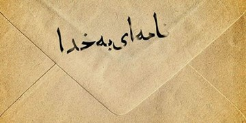 نامهای به خدا...