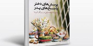 کتاب مکتوب و الکترونیک «پرسشهای دختر؛ پاسخهای پدر» منتشر شد
