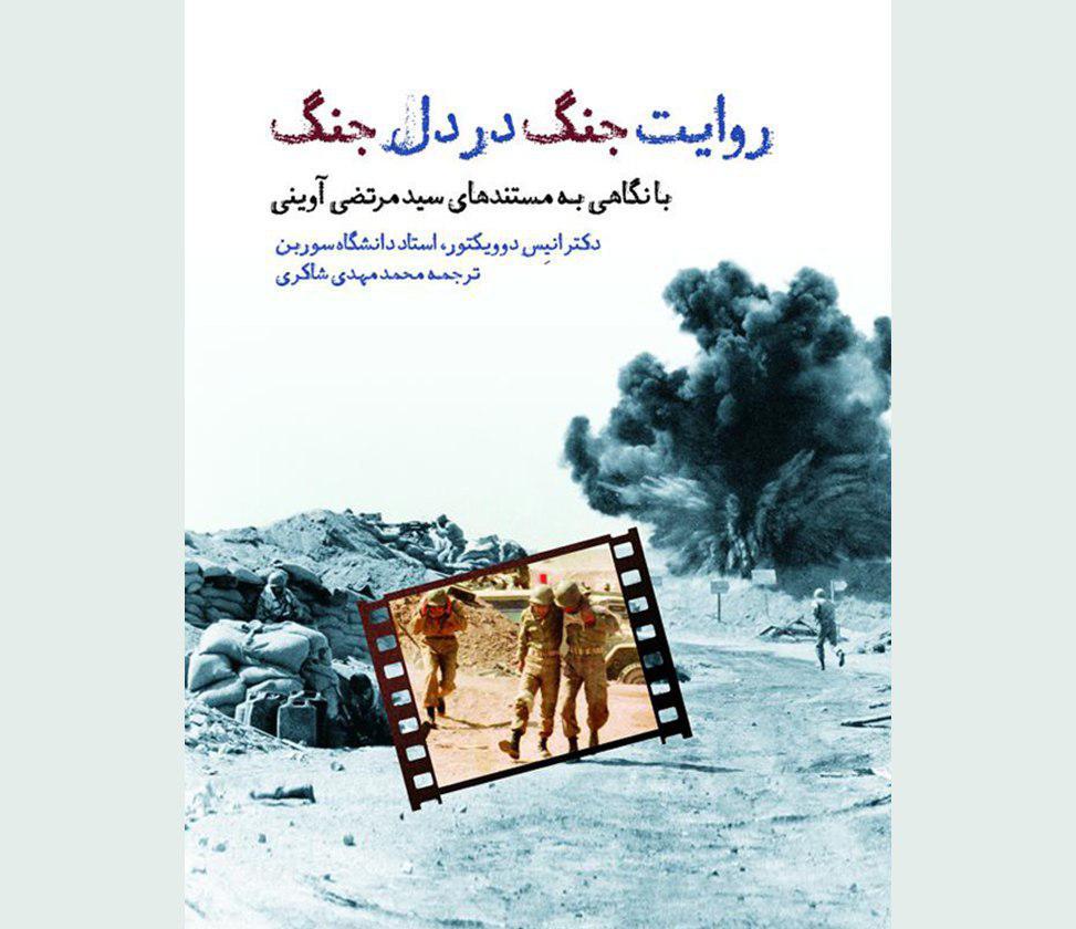 کتاب «روایت جنگ در دل جنگ» با نگاهی به مستندهای شهید سیدمرتضی آوینی از دید استاد دانشگاه سوربن منتشر شد.