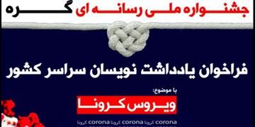 زمان برگزاری جشنواره ملی رسانه ای