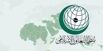 نشست مجازی سازمان همکاری اسلامی برای مبارزه با کرونا