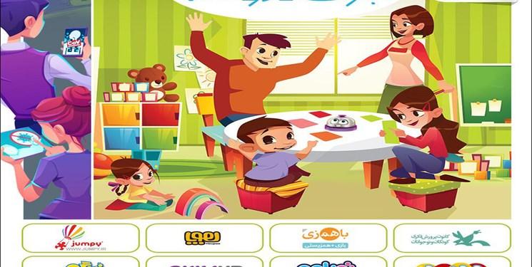 پویش عکس «بازی در خانه» تا 31 فروردین ماه ادامه دارد