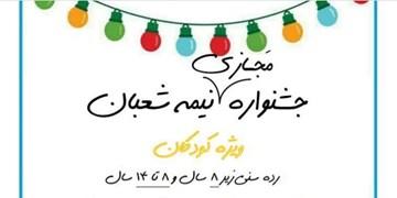 جشنواره مجازی «نیمه شعبان» در امامزاده روحالله (ع) برگزار میشود