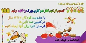 کتابخوانی کودکان در کمپین «100 تاییها»