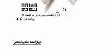 «نُهِ ده» به قلم حسین قدیانی با ویرایشی تازه وارد بازار کتاب شد