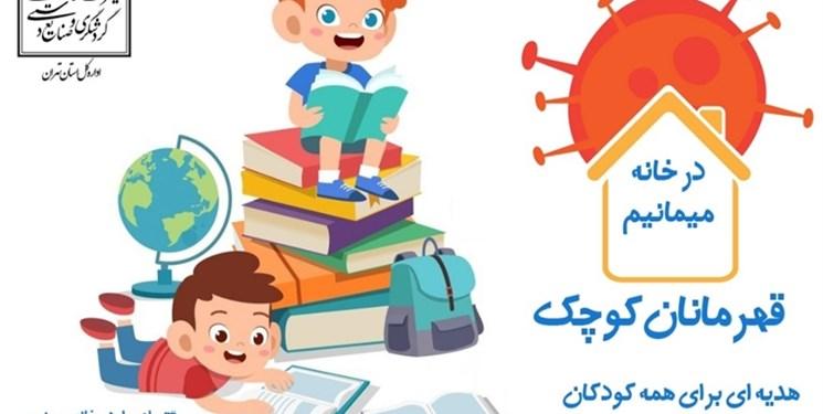 ثبت نام 1200 کودک برای دریافت هدیه قهرمانان کوچک