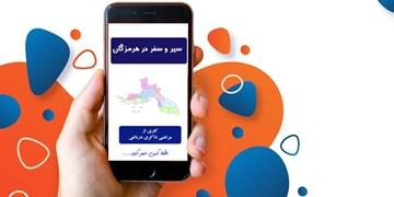اپلیکیشن «سیر و سفر در هرمزگان» راهاندازی شد