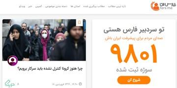 استقبال کمنظیر از نسخه تازه «فارس من»/ سؤالات متداول مردم بعد از رونمایی چه بود؟