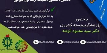 برگزاری جشن مجازی نیمه شعبان به میزبانی دانشگاه علم و صنعت ایران