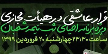 «قرار عاشقی» ویژه برنامه آستان حضرت معصومه (س) برای شب نیمه شعبان