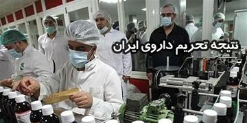 نتایج تحریم دارویی ۴۰ ساله ایران توسط آمریکا