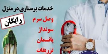ارائه خدمات رایگان پرستاری در طرح سهشنبههای مهدوی