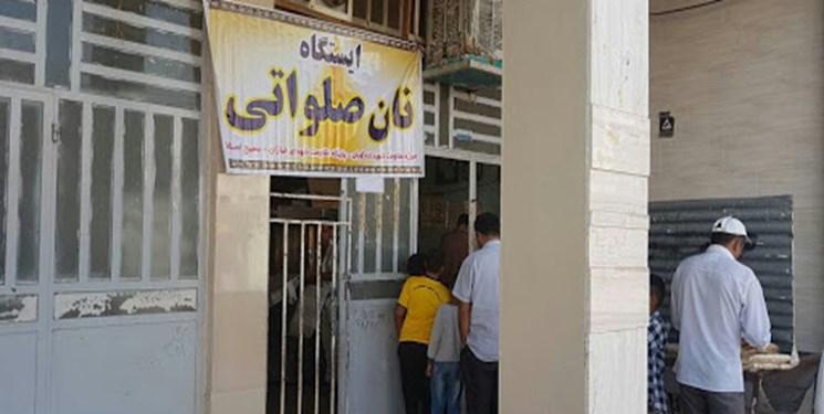 توزیع نان صلواتی در ۲٠ نقطه حاشیه شهر ایلام همزمان با عید نیمه شعبان