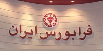 مشارکت 2.6میلیون نفر در چهارمین عرضه اولیه فرابورس ایران