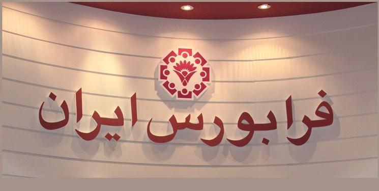ثبت سفارش 400میلیونی برای سهم ریل گردش ایرانیان در 20 دقیقه 
