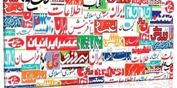 صفحه نخست روزنامههای امروز کشور+عکس