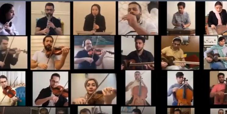اجرای خانگی ارکستر ملی ایران+فیلم