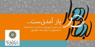 برپایی شب شعر مهدوی با حضور میلاد عرفانپور در فضای مجازی