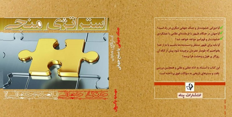 کتاب «استراتژی منجی: جنگ جهانی یا صلح جهانی؟» به چاپ رسید