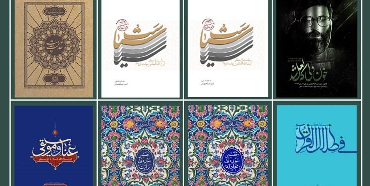 عرضه ویژه آثار انتشارات انقلاب اسلامی به مناسبت نیمه شعبان